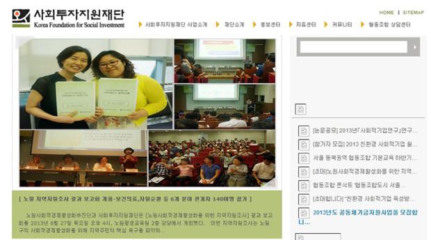 社会的投資支援財団のサイト