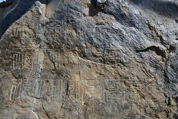 岩塊に刻まれたさまざまな文字の一部