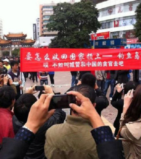 2012年、湖南省。横断幕は「国家の領土の回復──釣魚島? エイ! 城管(権力乱用の象徴)と汚職役人にやらせろ」
