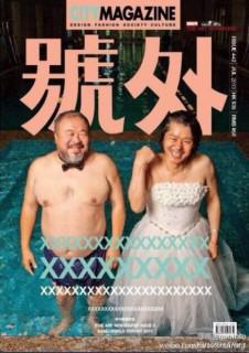 香港「シティーマガジン」2013年7月号の表紙
