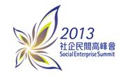 社会的企業サミットのロゴ