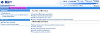 愛知県豊田市役所のホームページ(ポルトガル語版)