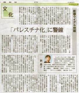 1月14日付け「産経新聞」夕刊の文化欄