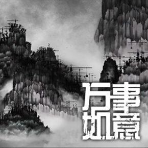 左小祖咒【万事如意 Live】正宗[日中字幕版]