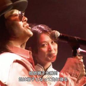 左小祖咒【万事如意 Live】野合万事兴[日中字幕版]