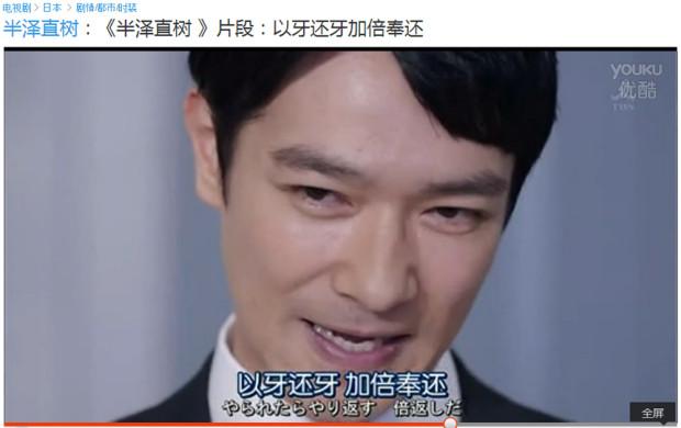 中国動画サイトyoukuにアップされた半沢直樹