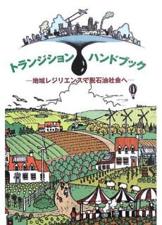 「トランジション・ハンドブック」日本語版