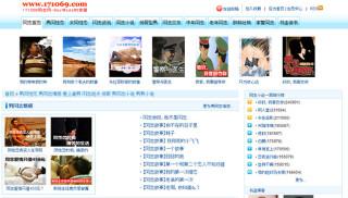 今日では中国国内でも多数見受けられる男女同性愛者のコミュニティサイト