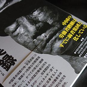 安源炭鉱実録