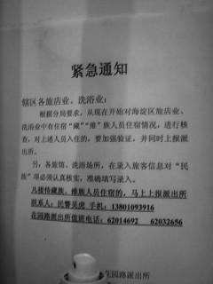 ウイグル人、チベット人の親族や友人が訪ねて来たら、直ぐに派出所に報告という告示