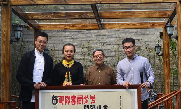 店主崔勇さん(一番左)とオープニングに集まった文化関係者