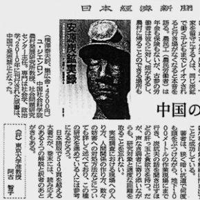 日経新聞書評『安源炭鉱実録』