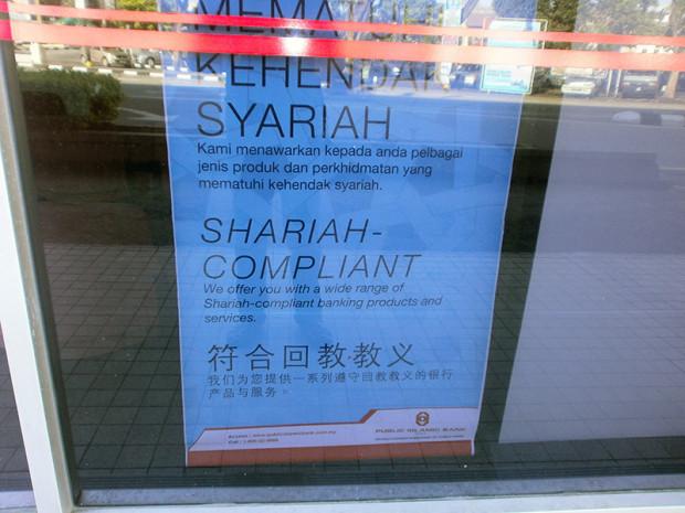 イスラム銀行の広告