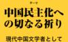 第53回/新時代の日本を考える兵庫フォーラム