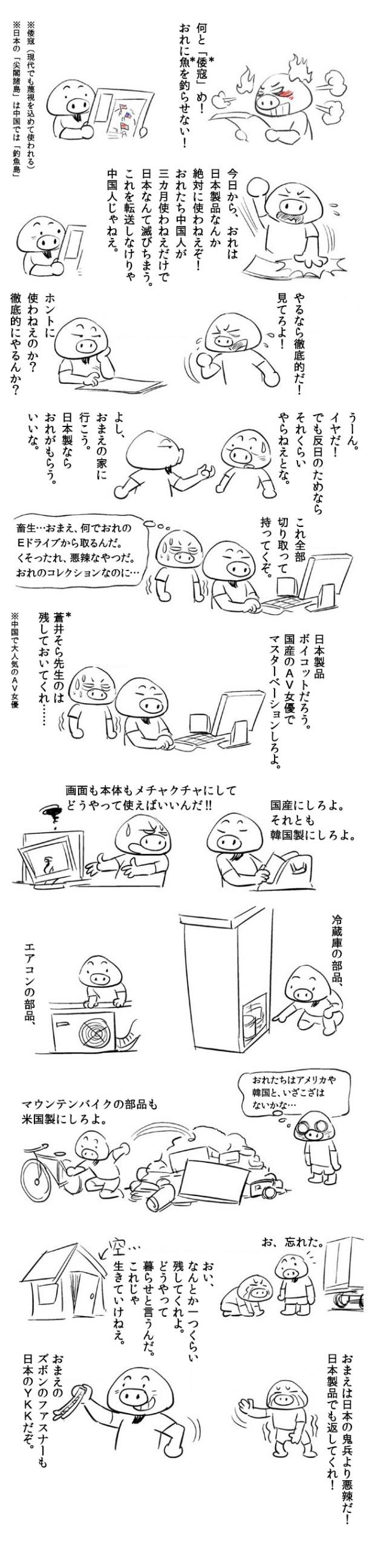変態辣椒04