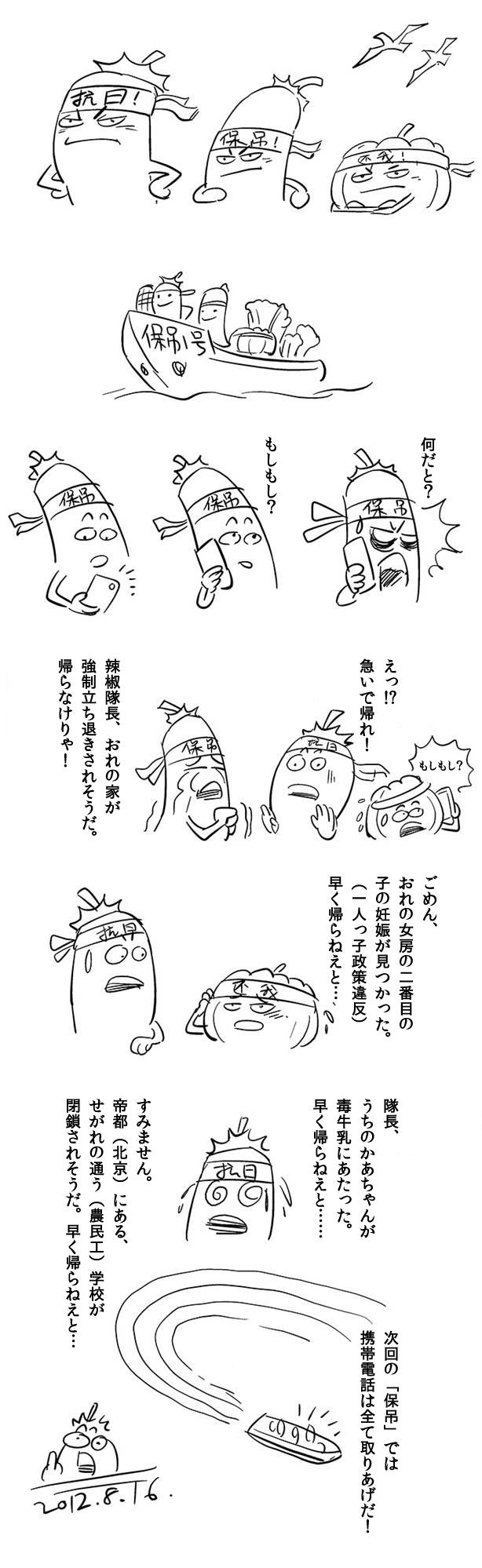 変態辣椒06