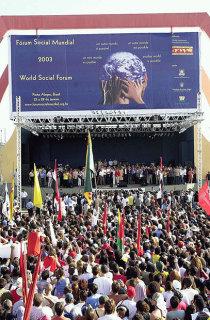 世界社会フォーラム2003年(ブラジル・ポルトアレグレ市で開催)の様子