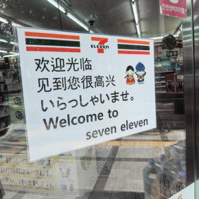 番外編2=韓国と沖縄から中国人の移動と中国語を考える