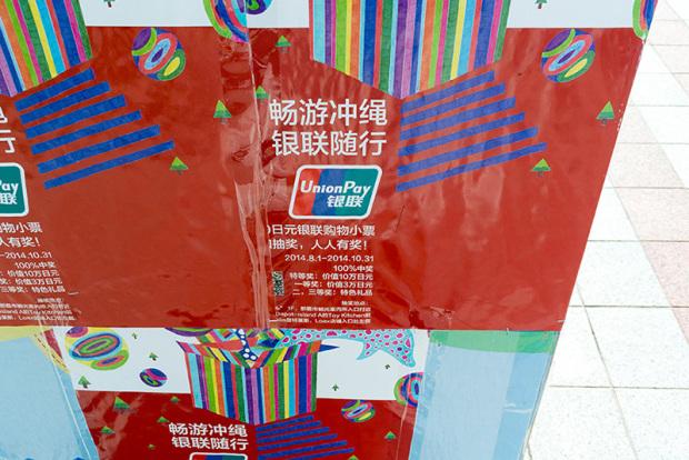 那覇・国際通りでの銀聯カードの広告