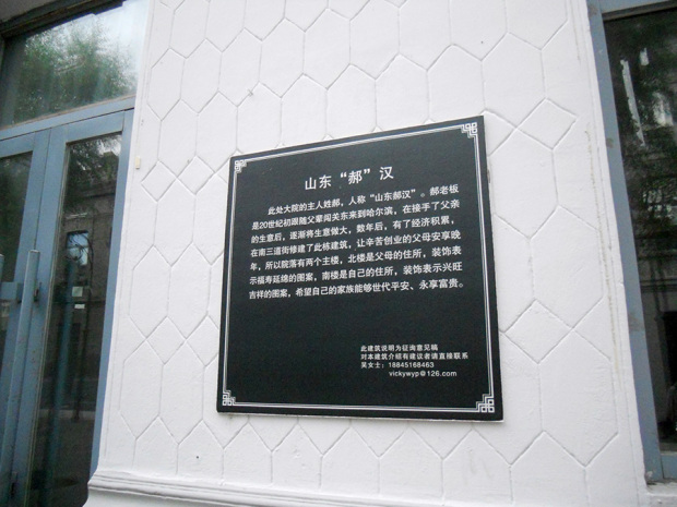 建物が歴史や部屋の配置などが記されたプレート(撮影/筆者)