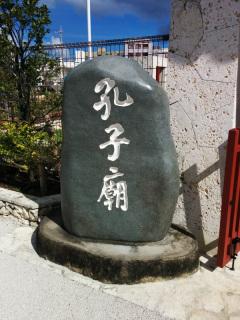 今年8月、中国の末裔の多い那覇市久米に近年建立された孔子廟。中国は儒教に代表される伝統を今後どうハンドリングさせていくのか。