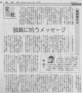 産経新聞夕刊(2014年)10月21日