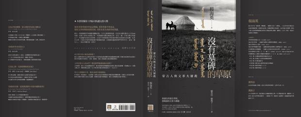 中国語版『墓標なき草原』の装幀展開図