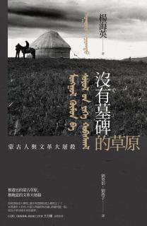 中国語版『墓標なき草原』