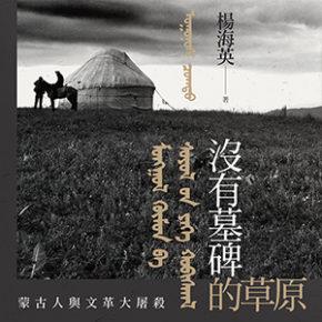 中国人(漢人)の必読書──『墓標なき草原』中国語版序文