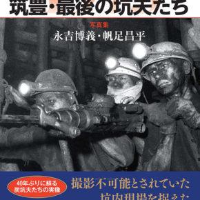 1973 筑豊・最後の坑夫たち