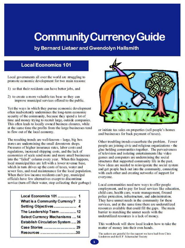地域通貨ガイドの表紙(1ページ目)