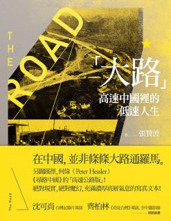 『大路──高速中国里的低速人生』のジャケット