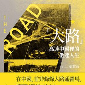 「高速」な中国における「低速」な人生──「路橋人」残酷物語