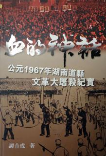 血の神話──1967年、湖南省道県における文革大虐殺の記録