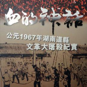 譚合成『血の神話──1967年、湖南省道県における文革大虐殺の記録』を読む