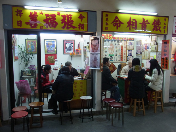 香港人は占いが好き