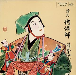浄瑠璃:清元節の定番のひとつ「傀儡師」のLP(日本ビクター、1961年、LR-575)
