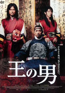 2005年の韓国時代劇映画『王の男』角川書店:DABA-90833