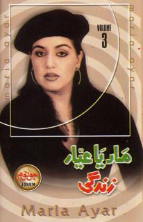 アフガニスタンの女流ポップシンガー、マリアのカセット