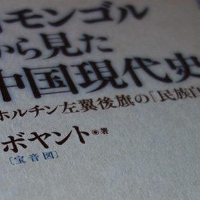 書評「内モンゴルから見た中国現代史」