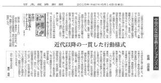 日経新聞2015年06月14日