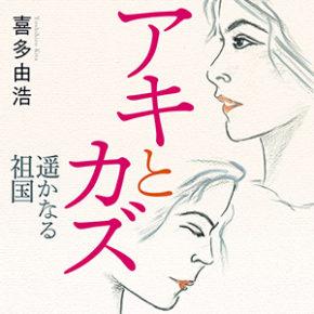 書評/アキとカズ──昭和日本の「闇に葬られた過去」