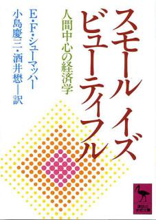 「スモール・イズ・ビューティフル」日本語訳