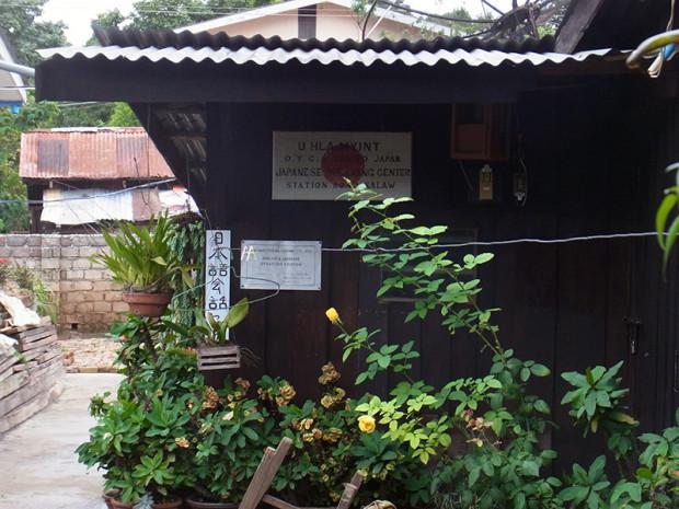 古老の日本語センター