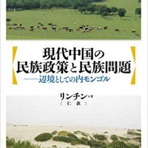 現代中国の民族政策と民族問題