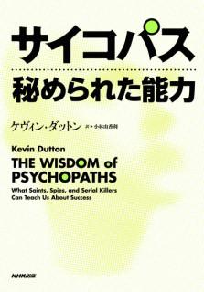 書籍「サイコパス 秘められた能力」