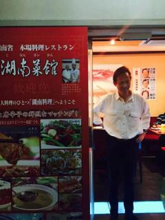 湖南菜館と李さん