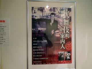 李さんのポスター