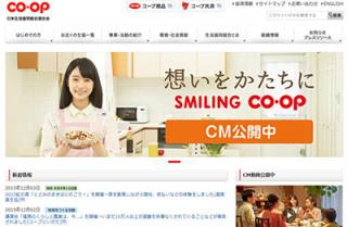 日本生協連のサイト
