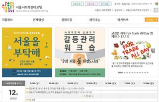 ソウル市社会的経済センターのサイト